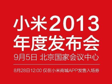 Xiaomi mi3 data di lancio
