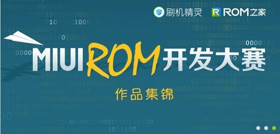 MIUI V5 ROM
