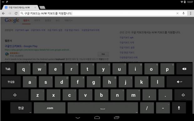 Android 4.4 KitKat: primo screenshot della tastiera!