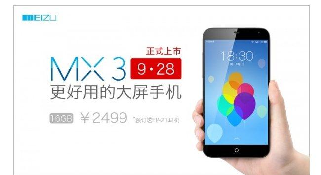 Data di lancio del Meizu MX3