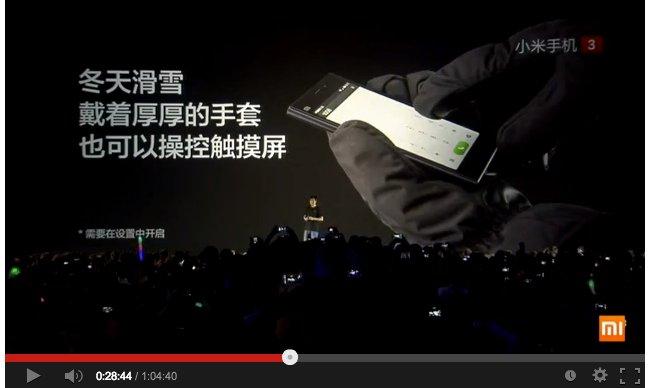Evento di lancio Xiaomi Mi3 (Miphone3)