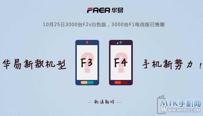 FAEA F3 - FAEA F4