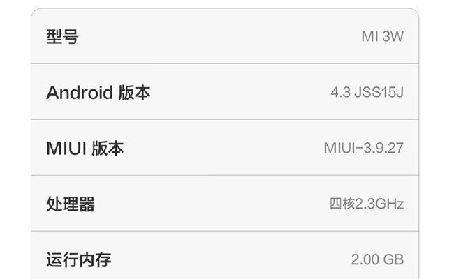 Xiaomi MI3 - Android 4.3