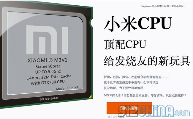 Xiaomi 16-core
