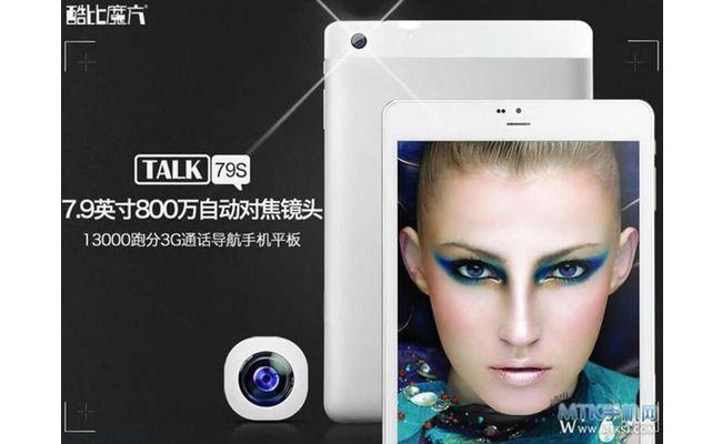Cube Talk 79S
