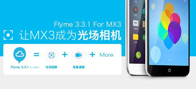 Meizu MX3 - Flyme 3.3.1