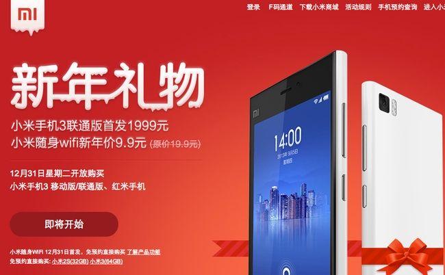 Xiaomi MI3 con SNapdragon 800