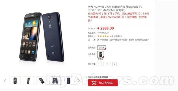 Immagini di Huawei G716 LTE