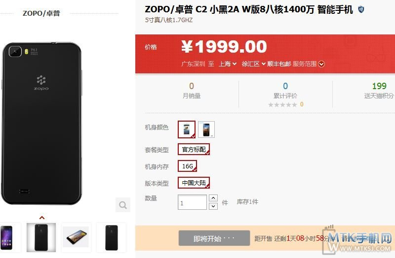 Pagina di prevendita dello Zopo Zp 980+