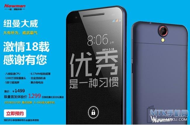 O octacore Newman K18 para venda na China por apenas 120 euro!