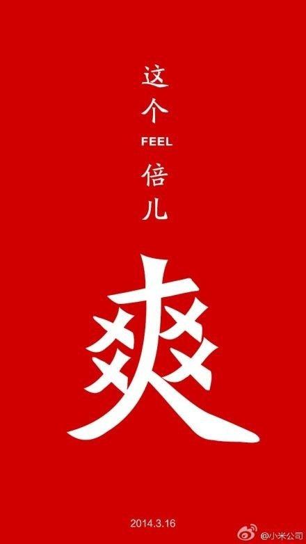 Xiaomi 16/03/2014