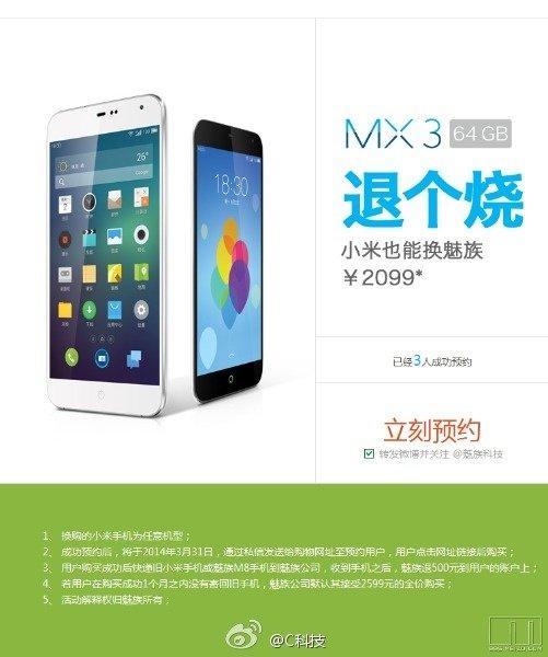 Meizu-Xiaomi