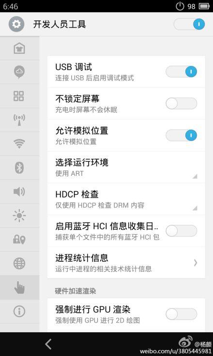 Meizu Flyme 4.0