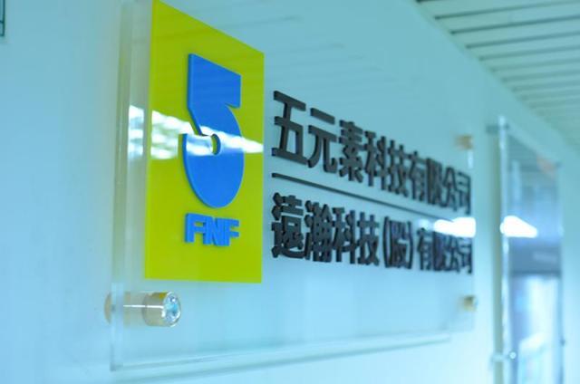 Logotipo da FNF iFive