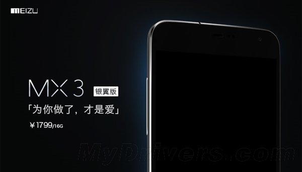 Meizu MX3 SIlverWing edition