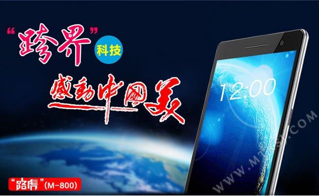 Sony_M800