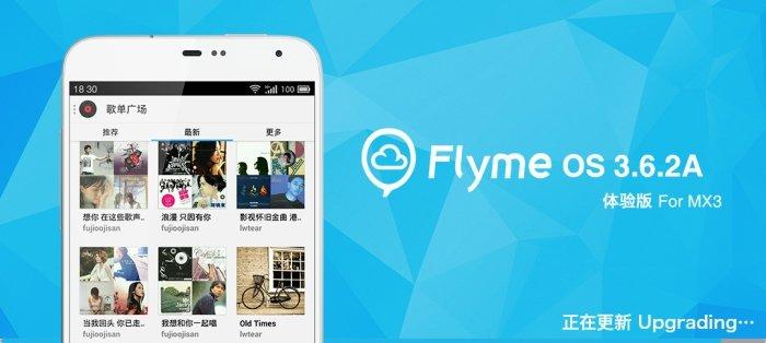 Flyme 3.6.2a