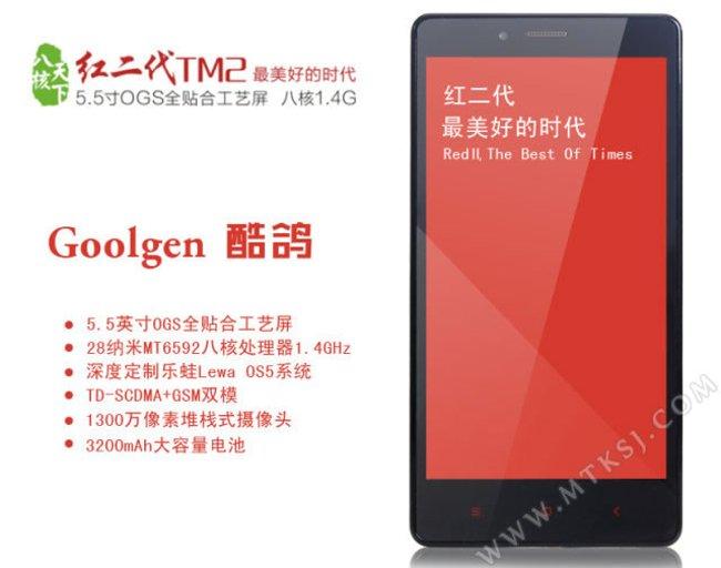 Coolgen TM2