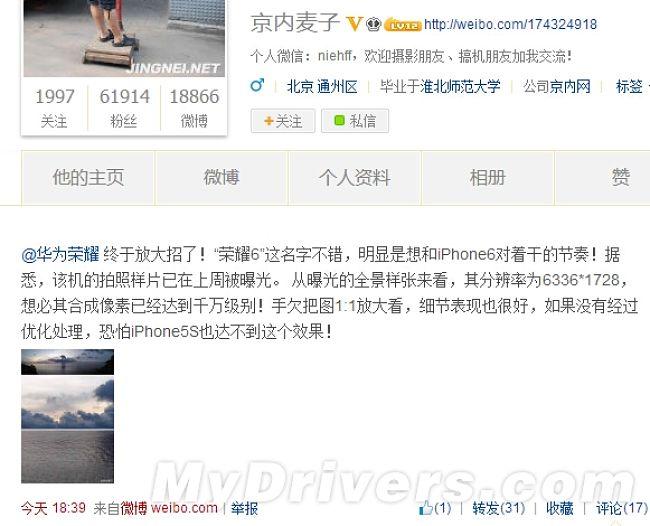 Huawei Mulan Weibo
