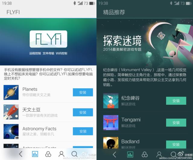 Screenshot Meizu MX4