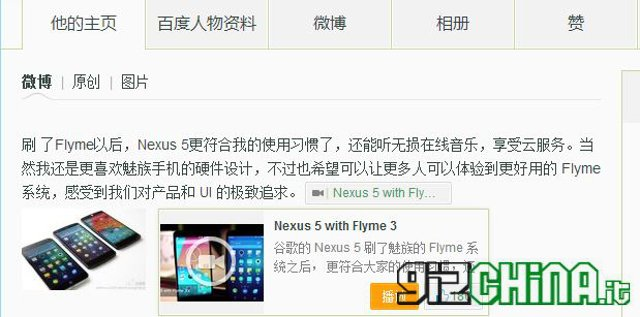 Nexus 5 Flyme