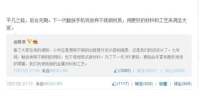 Meizu MX4 acciaio
