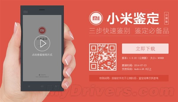 Identificação Xiaomi