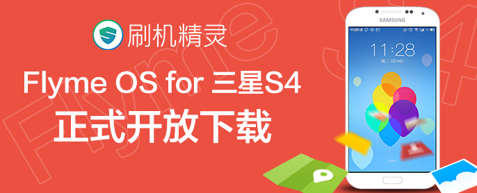 Flyme ROM galaxy S4