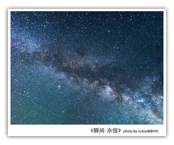 Nubia Z7 Droga Mleczna