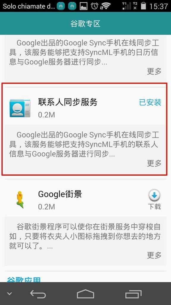 مزامنة جهات الاتصال google huawei ascend P7 dual SIM