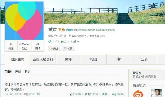 Meizu MX4 Jack Wong
