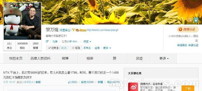 Xiaomi Weibo