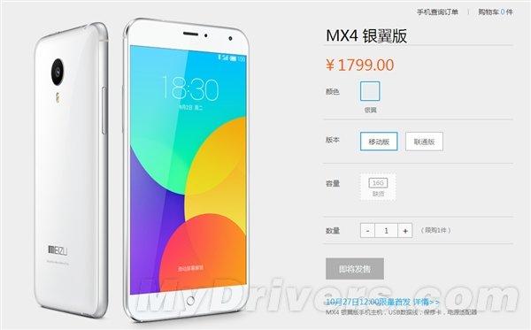 Meizu MX4 Silverwing-Ausgabe