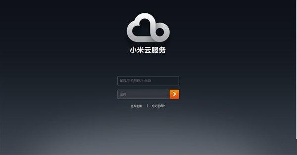 Data da nuvem Xiaomi