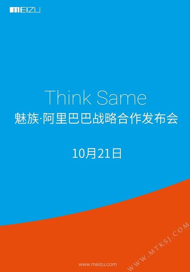 Think Same Meizu