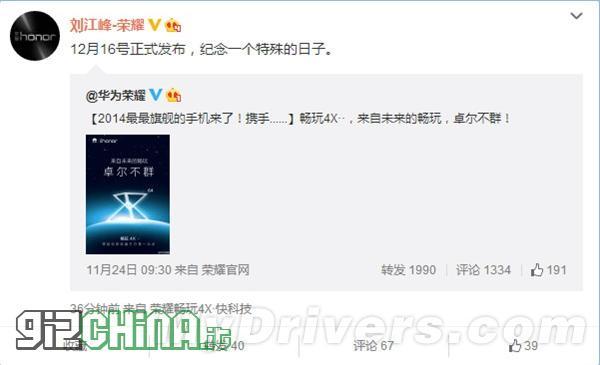 Huawei Honor 6 Plus (6X) presentazione ufficiale 16 dicembre