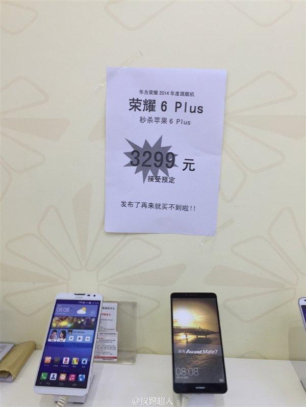 Huawei Honor 6 plus 3299 yuan