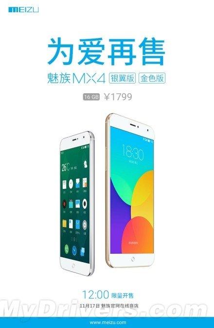 Meizu MX4 Gold e Silverwing disponibili in Cina dalle 12:00 del 17 novembre