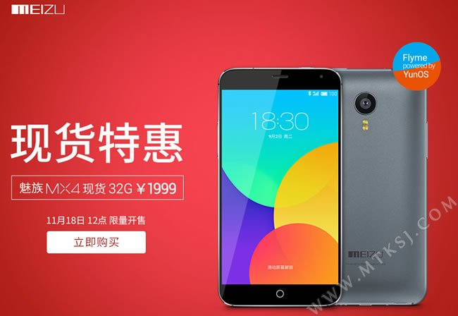 Meizu MX4 YunOS edition