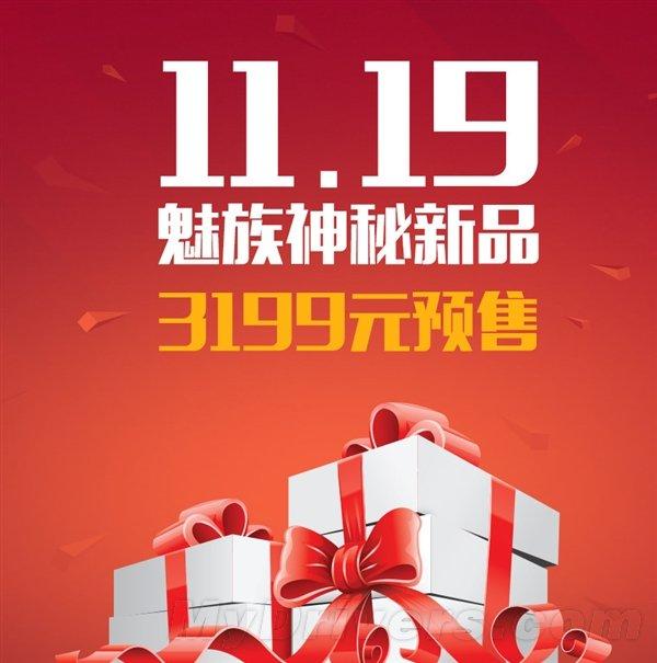 Meizu MX4 Pro preço