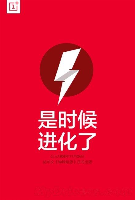 OnePlus Zwei Lecks