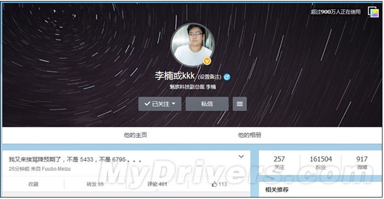 Li Nan no Exynos su Meizu MX4 Pro