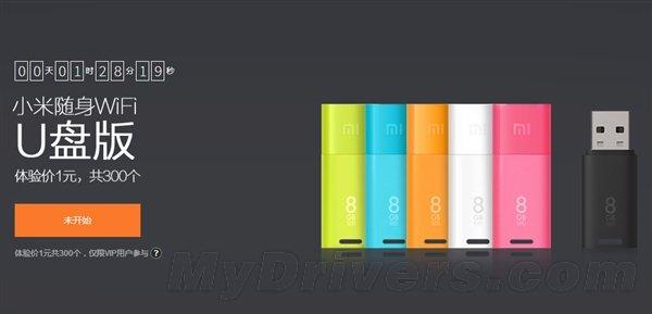 Xiaomi WiFi U-disk