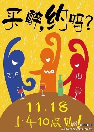ZTE, China Unicom e Jingdong evento 18 Novembre