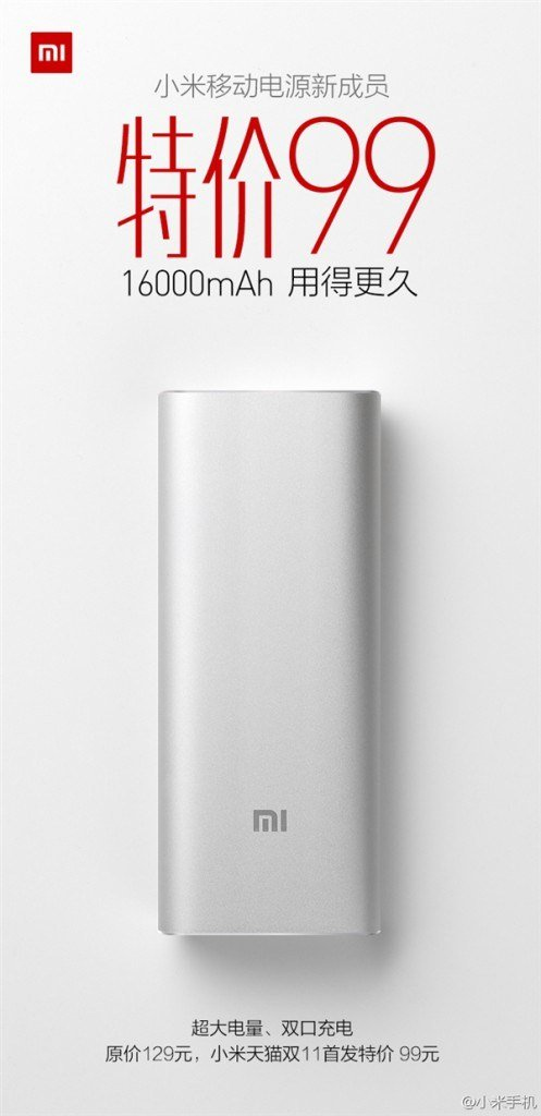 xiaomi-power-bank-16000mah