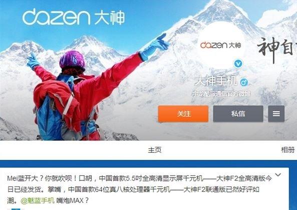 Coolpad weibo
