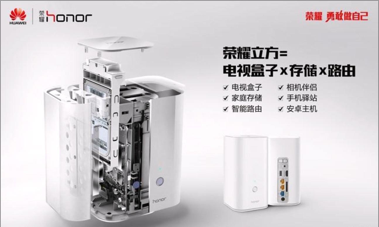 Huawei RongYao LiFang