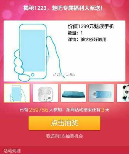 Meizu Blue Charm Note a 1299 Yuan?