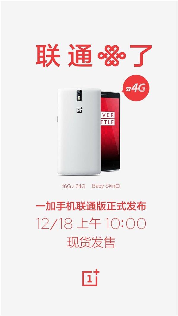 OnePlus One 4G China Unicom
