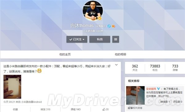 Um novo roteador Xiaomi Mi está disponível para venda?